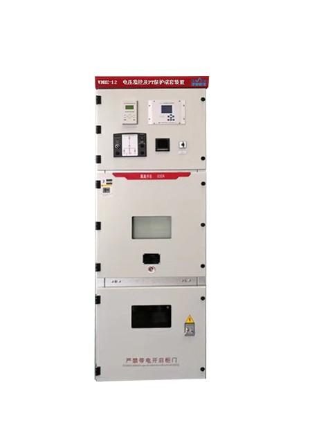 VMHE电压监控及PT保护成套装置